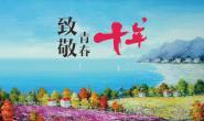 刘侨、程凤《致敬我们的十年》
