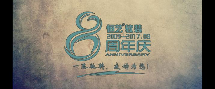 《重庆恒艺软装8周年庆感恩致谢》