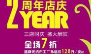 《重庆恒艺壁纸2周年庆典活动方案》-刘侨人生回忆录之2000-2011