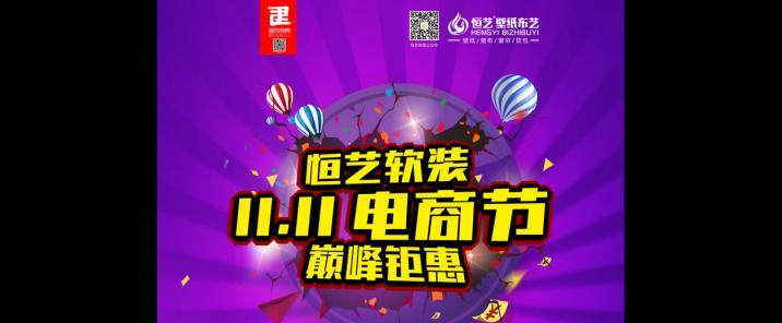 重庆恒艺软装2017年双11促销全案设计