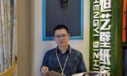重庆恒艺软装品牌创始人刘侨的写艺之旅~~大写艺学员专访